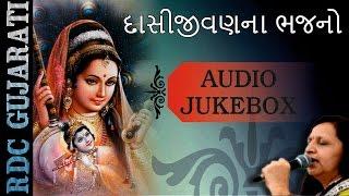 Super Hit Gujarati DESI Bhajan | Daasi Jeevan Na Bhajano | Meerabai Bhajan | Audio JUKEBOX