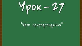 Логичный Английский - Урок №27(Урок природоведения)