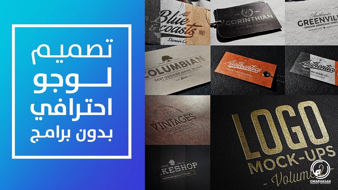 كيفية تصميم لوجو احترافي أونلاين مجانا في ثواني | Professional logo design for free