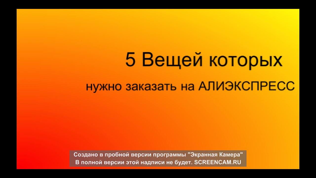 10 КРУТЫХ ГАДЖЕТОВ, КОТОРЫЕ СТОИТ КУПИТЬ НА ALIEXPRESS / ЛУЧШЕЕ С .