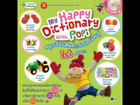 My Happy Dictionary with Popi สนุกเรียนศัพท์กับลิงน้อยแสนรู้ โปปี้ ครับผม +CD