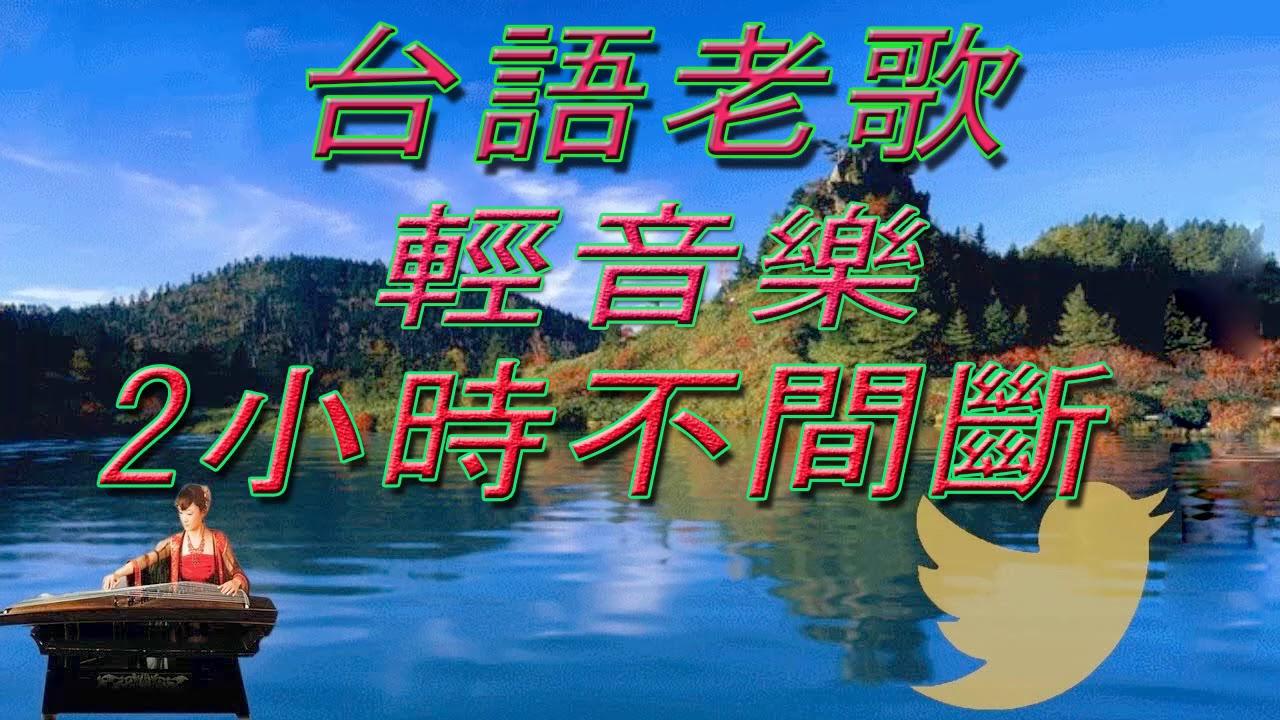 台語老歌 輕音樂 放鬆解壓 2小時不間斷 Relaxing Taiwanese Songs 2 hours - 音樂古典
