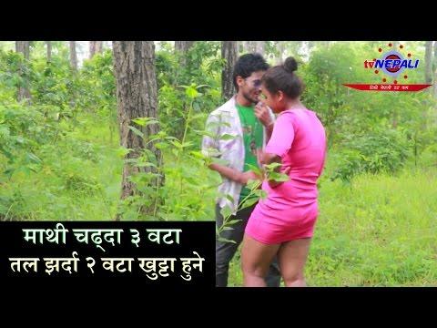 माथी चढ्दा ३ वटा तल झर्दा २ वटा खुट्टा हुने - Battho Manchhe 175 - Nepali Comedy Video