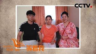 [等着我]流浪母亲找到家人 中国好邻居见证团聚| CCTV