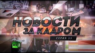 Новости за кадром (33 серия)