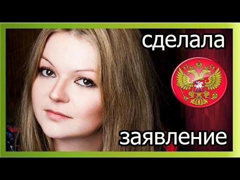 Юлия Скрипаль сделала первое заявление после отравления