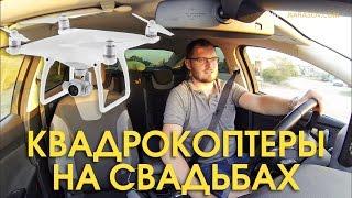 видео Как  профессионально снимать свадьбы (ШКОЛА фото. (СТАТЬИ).)