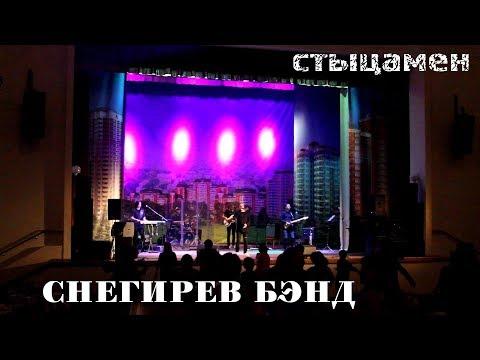 Снегирёв бэнд - Стыцамен (live)