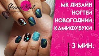Yangi yil Manikyur Gel polsha Tirnoq Dizayni Kamimusubi - Yon uchun Irina MK