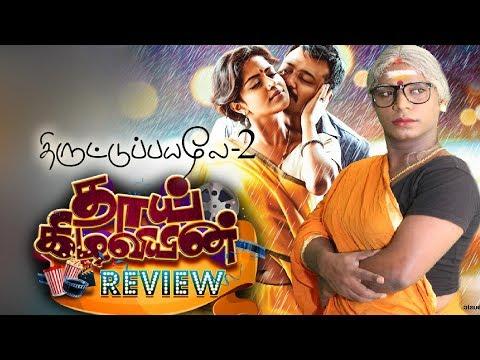 Thiruttu Payale 2 Review | Bobby Simha | Amala Paul | Thai Kilavi in Review