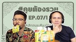 [Live] #คุยต้องรวย EP.7 (27 มิถุนายน 2563)