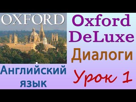 Английский язык диалоги онлайн