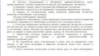 Статья 82, пункт 1,2,3,4,5,6,7,8, КАС 21 ФЗ РФ, Заключение эксперта комиссии экспертов
