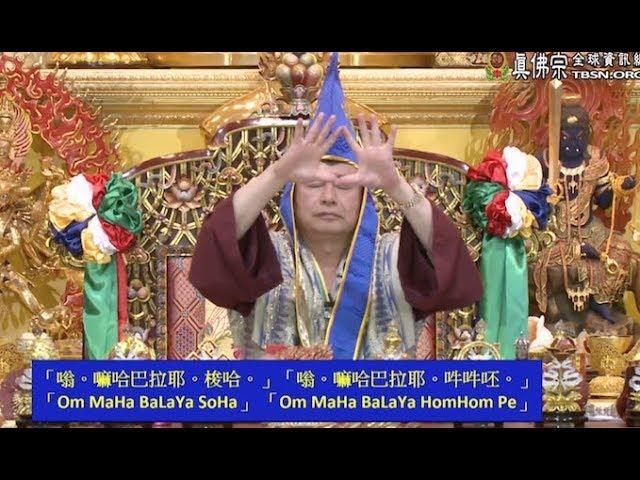 20170730聖尊蓮生活佛盧勝彥主持薩迦雷藏寺「大力金剛大法會」-TBSN高清版