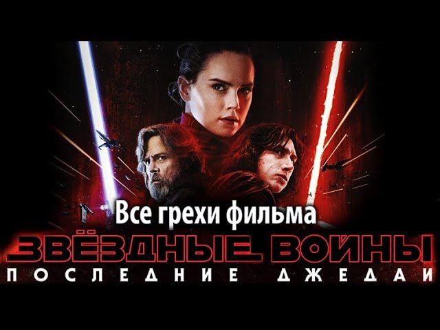 """Все грехи фильма """"Звёздные войны: Последние джедаи"""""""