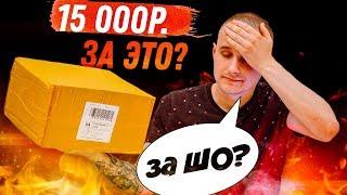 15000р за ЭТО Распаковка Посылки с AliExpress.