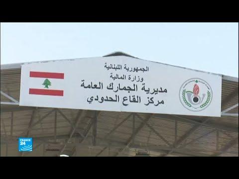 افتتاح مركز القاع الحدودي بين لبنان وسوريا  - نشر قبل 3 ساعة