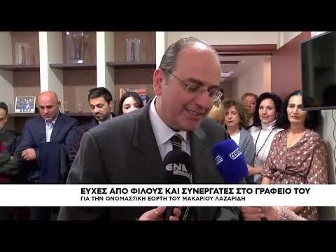 Φίλους και συνεργάτες για την ονομαστική εορτή του υποδέχθηκε ο Μ.Λαζαρίδης