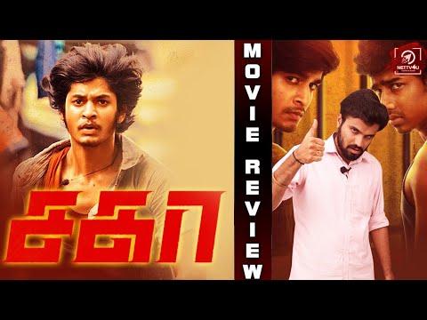 Sagaa Movie Review |  Saran, Ayra, Kishore, Sreeram, Pandi, Prithvi, Neeraja | Shabir | Murugesh Mp3