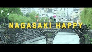 HAPPY from 長崎!!!! 長崎版はこれで決まり☺♥☺♥☺♥ -長崎- そこはかつて...