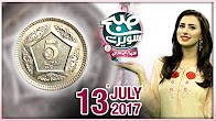 Subah Saverey Samaa Kay Saath - Madiha Naqvi - 13 July 2017 - SAMAA TV