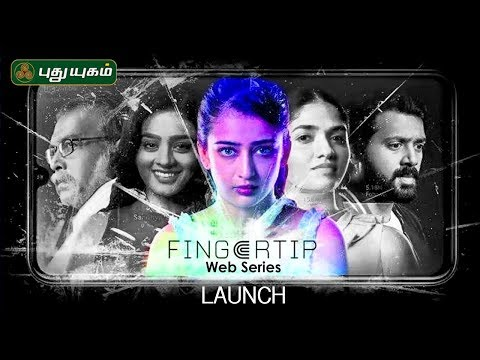 #PuthuyugamTv #PyWebClub  Fingertip Web Series Launch   Sunaina | AksharaHassan | Gayathri |    SUBSCRIBE US |  http://bit.ly/1KcnRTs  Click Here to Watch More |   Natchathira Jannal | https://www.youtube.com/playlist?list=PLjzd-wUqnJvSauRqGkzNfE1kCxfdJKSu2  Rusikkalam Vanga | https://www.youtube.com/playlist?list=PLjzd-wUqnJvQjzEMPZ0uYKAbyABeQ8aBj  Alayangal Arputhangal | https://www.youtube.com/playlist?list=PLjzd-wUqnJvT3rvEgviW9OO7u-zYFWEoJ  Anmeega Thagaval | https://www.youtube.com/playlist?list=PLjzd-wUqnJvSdEkm7nF9Bk5mc8FL-eghJ  First Frame | https://www.youtube.com/playlist?list=PLjzd-wUqnJvT1Wq_IBKBqerjrQxkZR1MU    Connect With Us:  http://www.puthuyugam.tv/  https://www.facebook.com/Puthuyugamtv  https://twitter.com/PuthuyugamGec