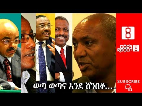 Ethiopia - Reyot News Magazine  - 10/21/17