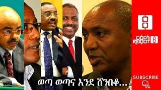 Ethiopia - Reyot News Magazine - ርዕዮት ዜና መጽሔት - 10/21/17