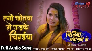 एगो खोतवा से उड़के चिरईया Bitiya Chhathi Mai Ke Bidai Bhojpuri Sad Song Yash Kumarr Anjana Singh