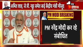 PM मोदी ने Lockdown के दौरान BJP की ओर से की सेवा की समीक्षा की