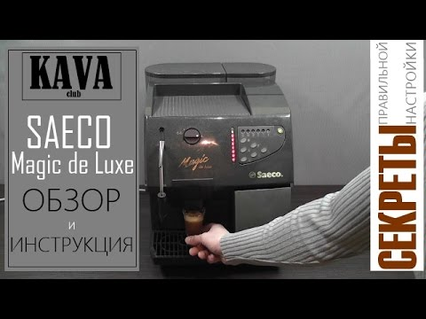Кофемашина Saeco Magic Cappuccino Инструкция
