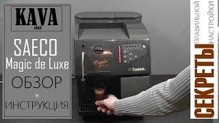 Кофемашина Saeco Magic De Luxe. Видео обзор, инструкция, секреты эксплуатации!(, 2016-12-20T02:32:39.000Z)
