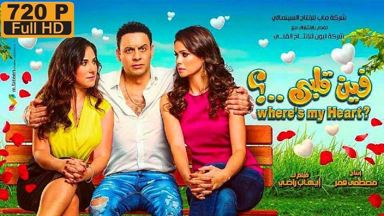 فيلم فين قلبي HD 720p - مصطفى قمر وشيري عادل ويسرا اللوزي - 2017