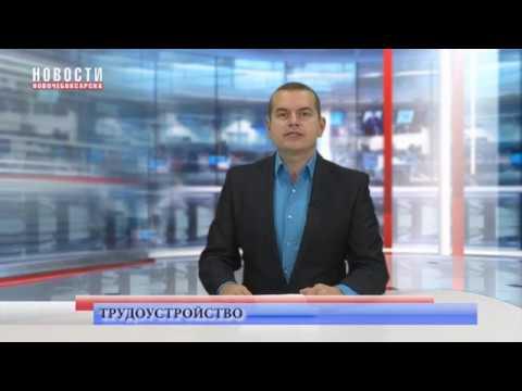 Новочебоксарский Центр занятости населения оказывает содействие гражданам в трудоустройстве в других