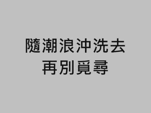 陳僖儀忘川(歌詞)