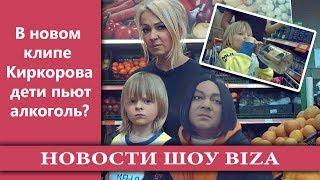 В новом клипе Киркорова дети пьют алкоголь ?