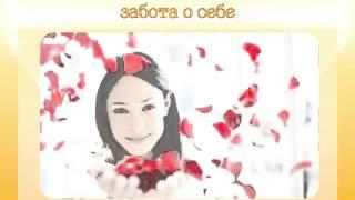 Школа Красота и Здоровье - Женские секреты (2  занятие 2 часть) 23.10.13