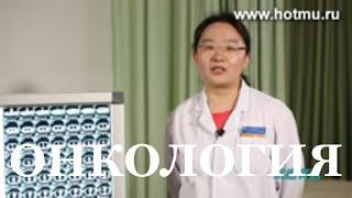 Почему при раке развивается слабость, потеря веса и анорексия? Онкология. Лечение в Китае18+