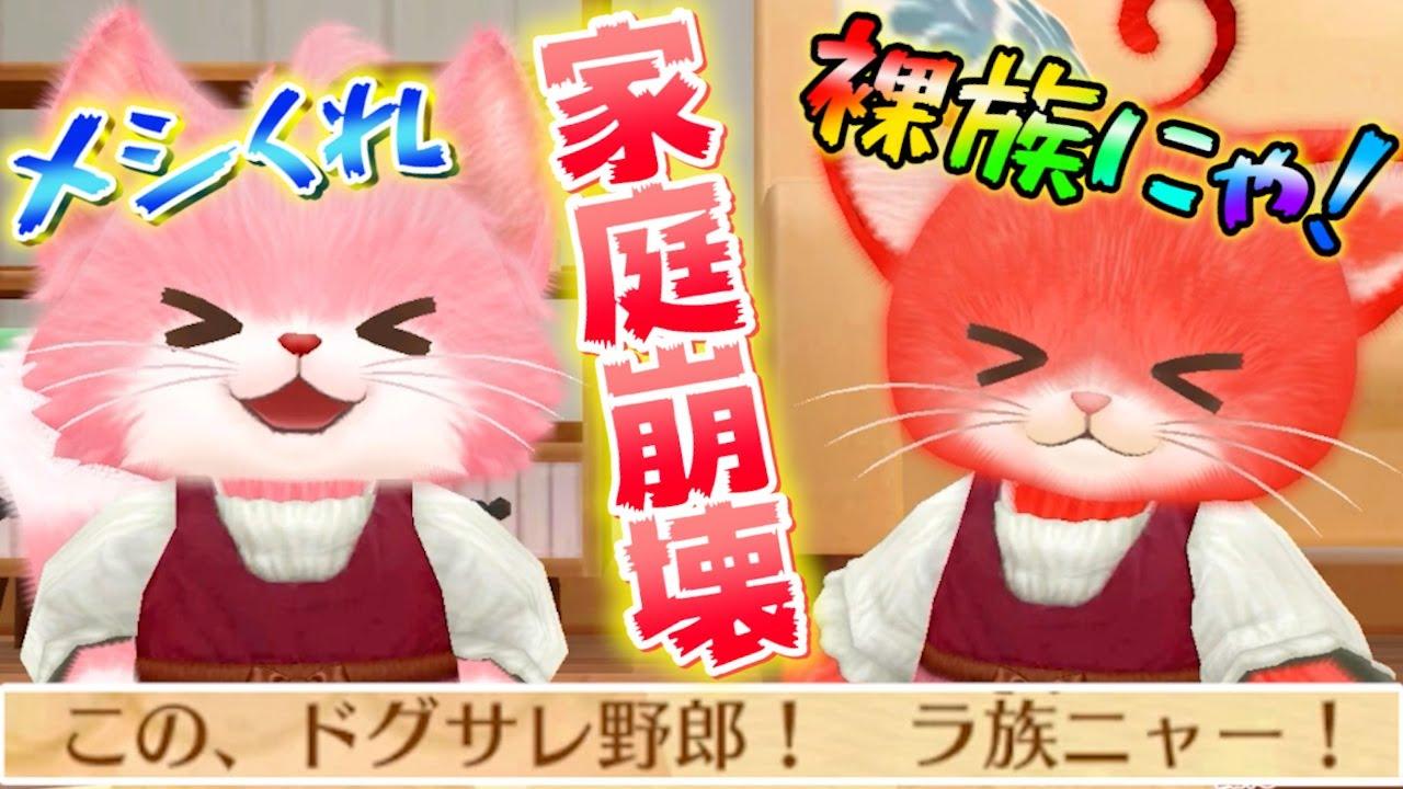 放送禁止級のネコがアカン言葉を勝手に覚えて来て大事故にWWW【ネコトモ】【すとぷり】