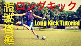 徹底解説: ボールを遠くに飛ばす方法 | ロングキック How to increase the distance of your kick | Long Kick