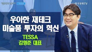 우아한 재테크 미술품 투자의 혁신 TESSA 김형준 대…