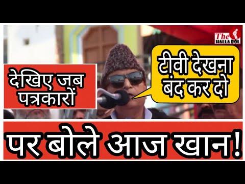 आजम खां मीडिया पर फिर बरसे, देखिए खास रिपोर्ट AZAM KHAN MBD