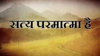 Video Satya Parmatma Hain with meaning  | Kamlesh Upadhyay download MP3, 3GP, MP4, WEBM, AVI, FLV Oktober 2018