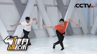 [健身动起来]20200406 藏族风情健身舞| CCTV体育