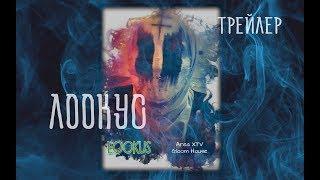 Трейлер - ЛООКУС  2018 short film