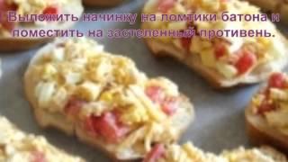 Горячие бутерброды с курицей и помидорами (праздничные закуски)