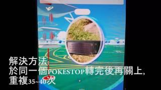 POKEMON GO 使用FAKE GPS 被封鎖的解決方法