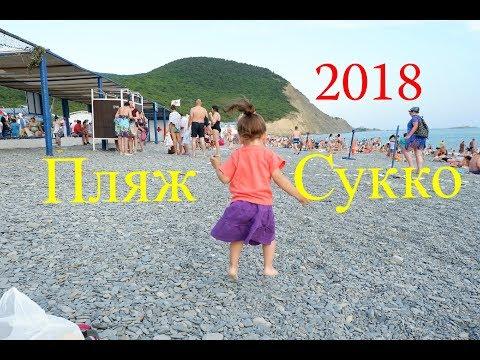 Пляж в Сукко 2018 , что он из себя представляет