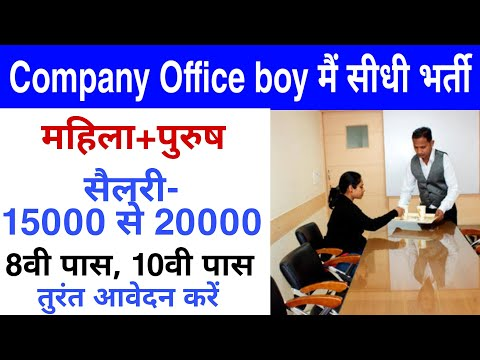 Office boy job vacancy || Company job vacancy || Private job vacancy 2020