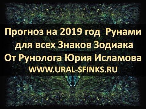 Астрологический Прогноз 2019 год для Знаков Зодиака Руны